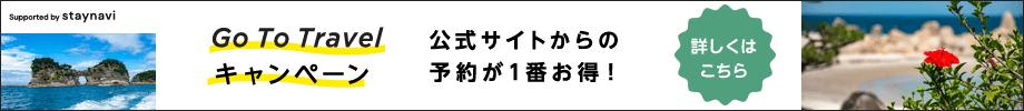 Go To Travelキャンペーン 公式サイトからの予約が1番お得